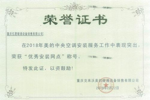 重庆忆愿暖通设备销售有限公司荣誉证书