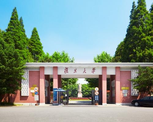 教育行业-上海复旦大学