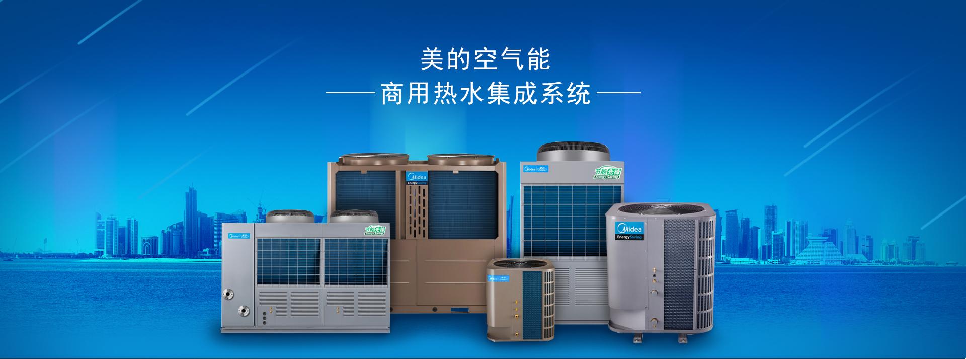 美的商用空气能热水器-重庆美的商用中央空调
